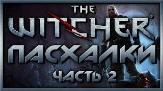 Пасхалки в игре The Witcher - часть 2 [Easter Eggs]