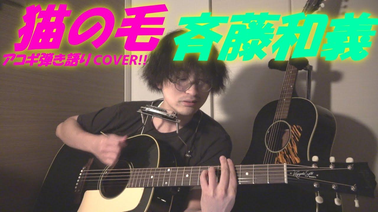 猫の毛(斉藤和義 アコギ/ギター弾き語りCOVER at Home) ~最新のシグネイチャー・モデルで話題の楽曲を,初カバー!!~ @創弾き語り @GibsonTV @斉藤和義