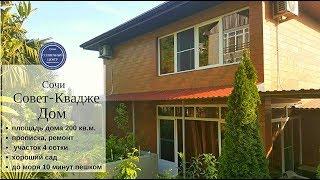 Купить дом в Сочи с садом|Продажа дома у моря|Сочи солнечный центр|8 800 302 9550