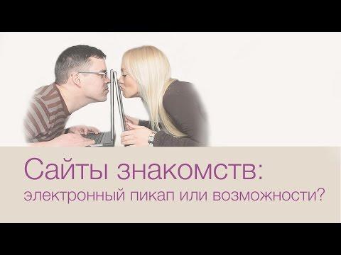 электронные знакомства