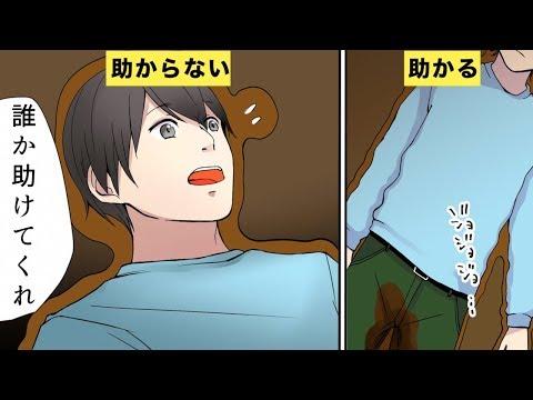 【漫画】生き埋めになったらどうすればいいのか?