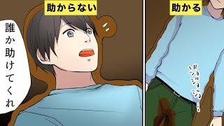 【漫画】生き埋めになったらどうすればいいのか? thumbnail