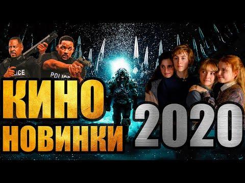 НОВИНКИ  КИНО 2020 ГОДА| ПРЕМЬЕРЫ ЯНВАРЯ 2020
