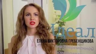 видео клиника косметологии