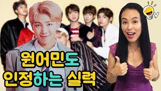 외국인에게 영어로 한국말 참교육하는 RM 과 방탄소년단  진저영어 듣기 영어공부법