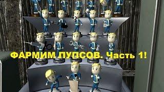 Fallout 4. Как и где найти пупсов. Быстро и весело Часть 1.