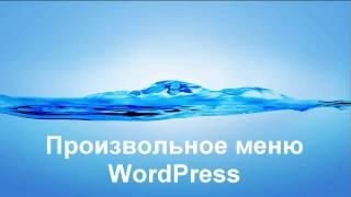 Как создать Произвольное Меню в WordPress. Новое 2017