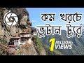 Bhutan Tour: Episode 01: Way to Bhutan By Road