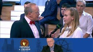Умницы и умники - Выпуск от28.10.2017