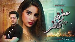 Ishq Mein Kafir - Episode 6 Promo | Aplus Dramas | Goher Mumtaz, Saboor Ali