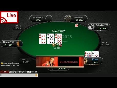 Онлайн покер стримы виктори игровые автоматы