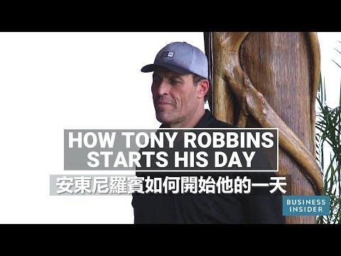 安東尼羅賓每天早晨會做的事