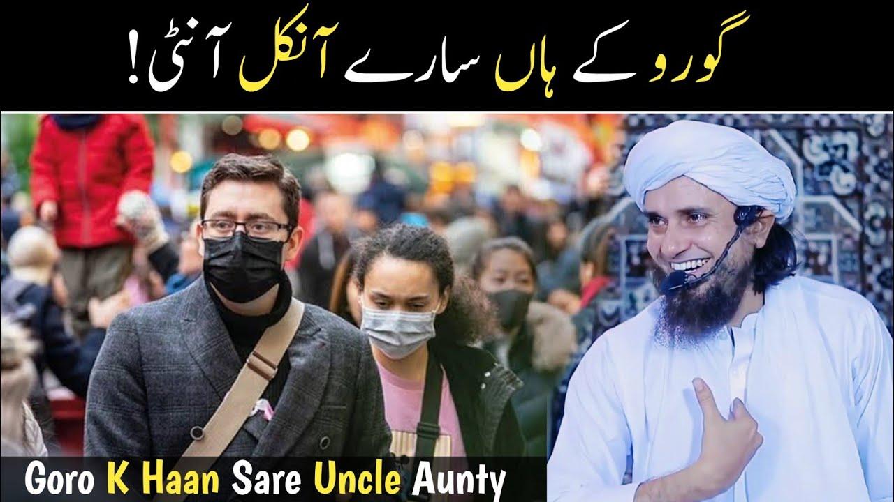Sare Uncle-Unty   Mufti Tariq Masood   @Islamic Speeches @muftitariqmasoodspeeches @ask?