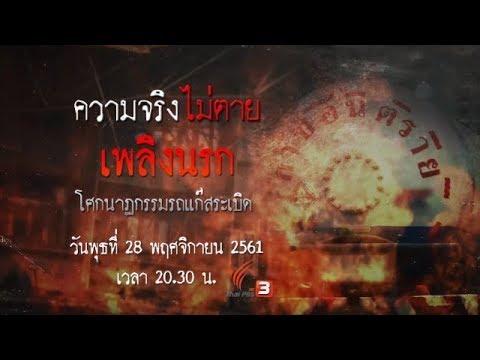 เพลิงนรก โศกนาฏกรรมรถแก๊สระเบิด - วันที่ 28 Nov 2018