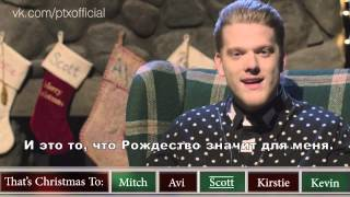 that s christmas to ptx русские субтитры