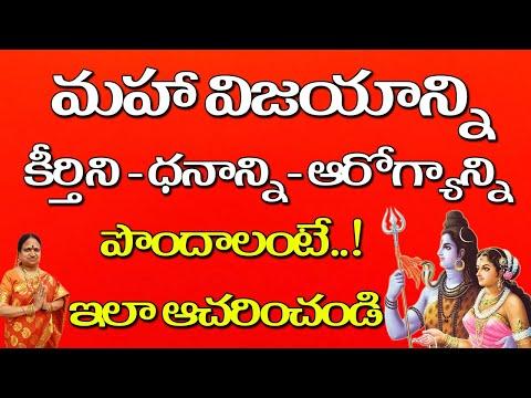 మహా విజయాన్ని - కీర్తిని - ధనాన్ని- ఆరోగ్యాన్ని పొందాలంటే ఇలా ఆచరించండి | G. Sitasarma Vijayamargam