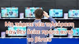 Μη πάρετε νέα τηλεόραση εάν δεν δείτε πρώτα αυτό το βίντεο