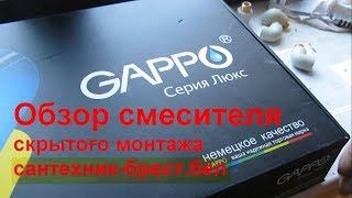 Обзор смесителя для душа Gappo
