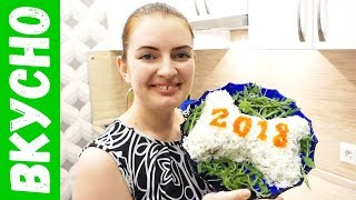 Салат Морская жемчужина к новогоднему столу 2018