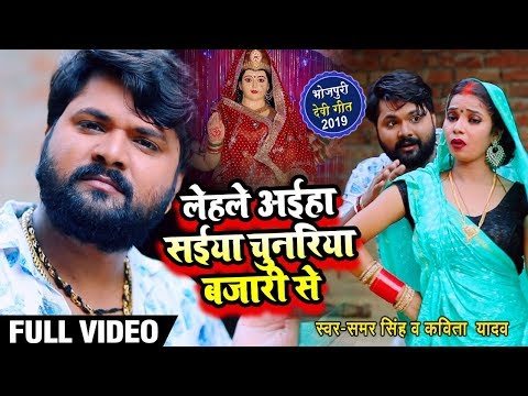 सइयां बजारी से लेले अइहा चुनरियाँ - Samar Singh , Kavita Yadav - New Bhojpuri Devi Geet 2019