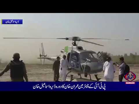 Imran Khan's visit Gomal university dera ismail khan Billion tree projects in City Damaan Tv