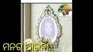 Mana Ra aina odia Christian devotional song
