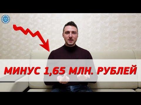 Мой опыт на фондовом рынке. Цена ошибки 1,65 млн. рублей