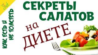 ПОХУДЕНИЕ и капуста: чем заправлять салаты на диете и ПП? 😉 Чем заменить соль и уксус?