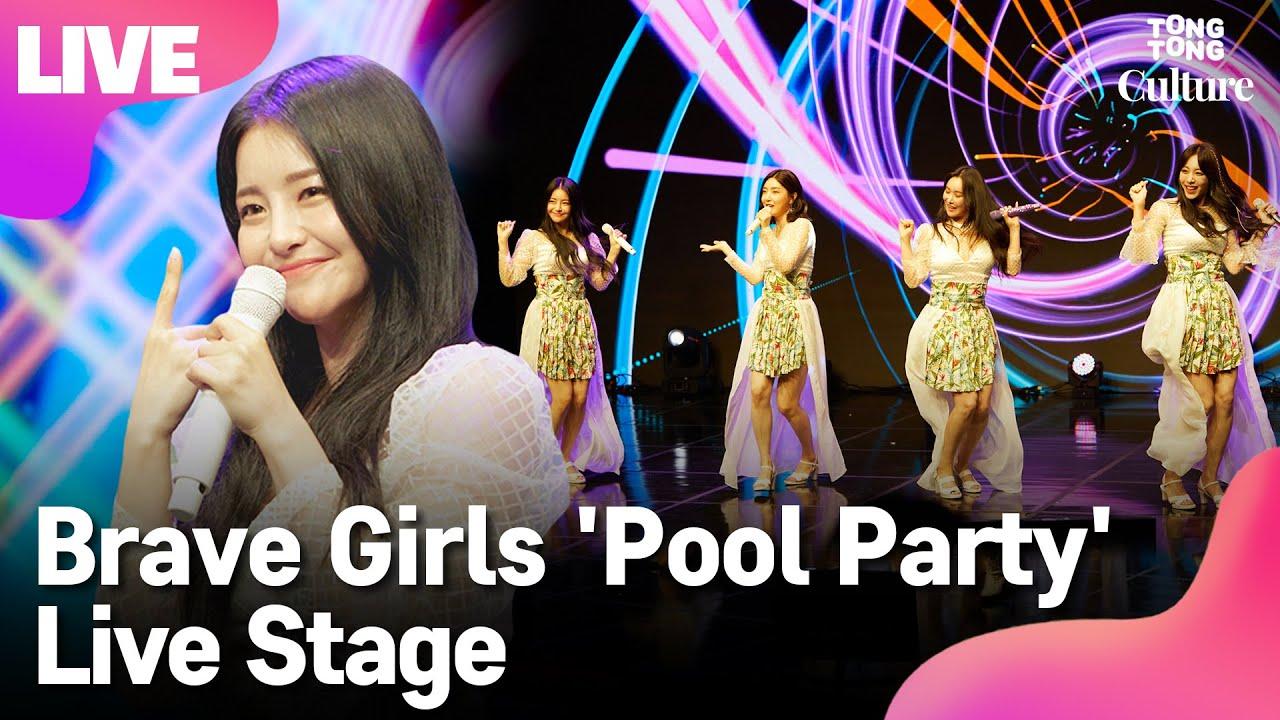 [LIVE] Brave Girls 브레이브걸스 'Pool Party' Showcase Stage 쇼케이스 무대 (민영, 유정, 은지, 유나) [통통컬처]