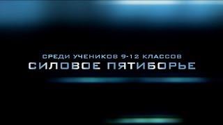 Силовое пятиборье 29.11.13