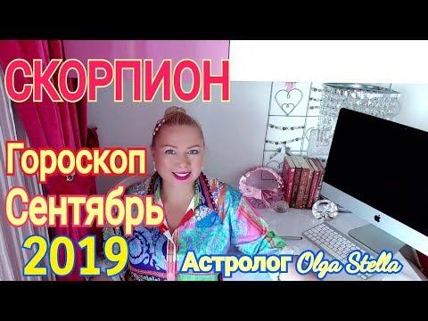 СКОРПИОН ГОРОСКОП на СЕНТЯБРЬ 2019/НОВОЛУНИЕ и ПОЛНОЛУНИЕ в СЕНТЯБРЕ 2019