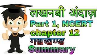 लखनबी अंदाज़ | lakhnavi andaaz  | class 10th हिंदी chapter 12 गद्यखण्ड NCERT | summary part = 1