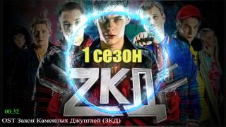 OST Закон Каменных Джунглей (ЗКД) Саундтрек Музыка
