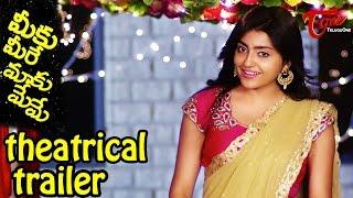 Meeku Meere Maaku Meme Theatrical Trailer || Tarun Shetty || Avantika