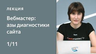 видео Вебмастерам — Технологии Яндекса