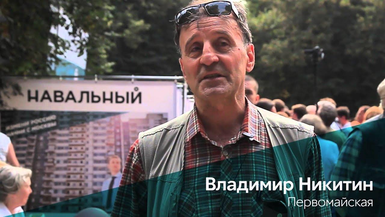 Москвичи о Навальном (часть 1)