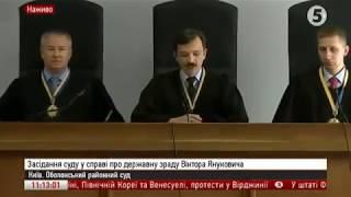 Засідання суду у справі про державну зраду Януковича