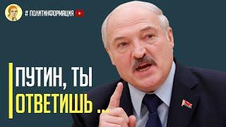 Срочно! Конфликт Лукашенко и Путина вышел за рамки дозволенного