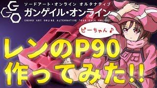 【GGO】レンのP90作ってみた!!【MAYA】