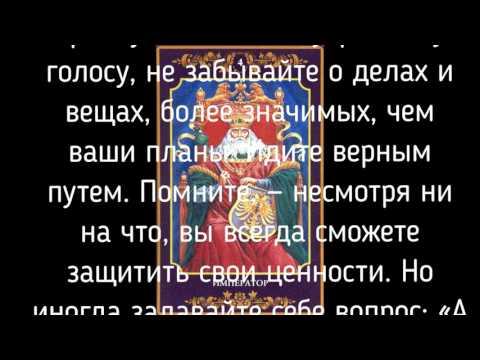КАРТА ДНЯ 12,07,2017 . АРКАН ИМПЕРАТОР. ПРОГНОЗ НА ДЕНЬ.