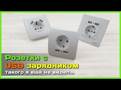 📦 Розетки 220V с USB зарядным устройством - Очень удобно, НО...