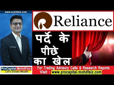 RELIANCE पर्दे के पीछे का खेल | Latest Share Market News In Hindi