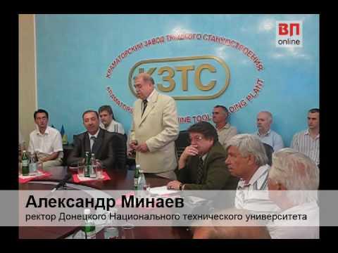 КЗТC ждет выпускников ДонНТУ
