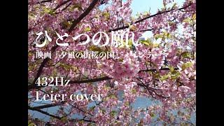 映画『夕凪の街 桜の国』より グンドルフクーン 39弦 ソプラノライアー ...