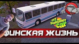My Summer Car [Моды] - Редактор сохранений (MSCEditor)