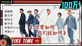 【纯享】《你要如何,我们就如何》 陈小春&谢天华&林晓峰&梁汉文&周延&布瑞吉 《披荆斩棘的哥哥》 Call Me By Fire EP5-2丨MangoTV