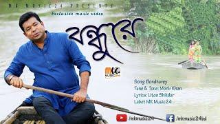 বন্ধুরে – মনির খান || Bondhurey – Monir Khan || New Music video 2019