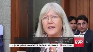 LEMAR NEWS 22 September 2018 /۱۳۹۷ د لمر خبرونه د وږی ۳۱ نیته
