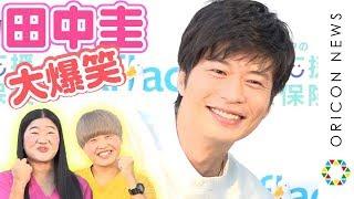 チャンネル登録:https://goo.gl/U4Waal 俳優の田中圭、お笑いコンビ・...
