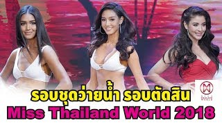 รอบชุดว่ายน้ำ รอบตัดสิน (Final) Miss Thailand World 2018